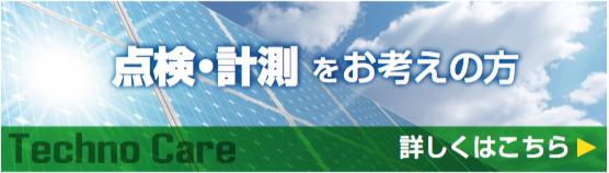 太陽光発電メンテナンスの点検、計測