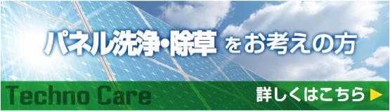 太陽光発電メンテナンスのパネル洗浄、除草
