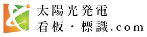 """""""太陽光看板・標識.com"""""""
