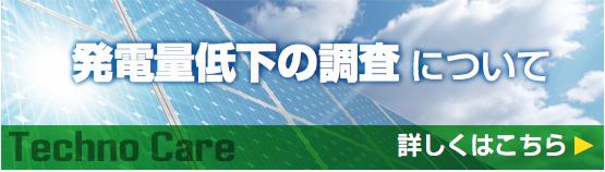 太陽光発電メンテナンス、発電量低下の調査について